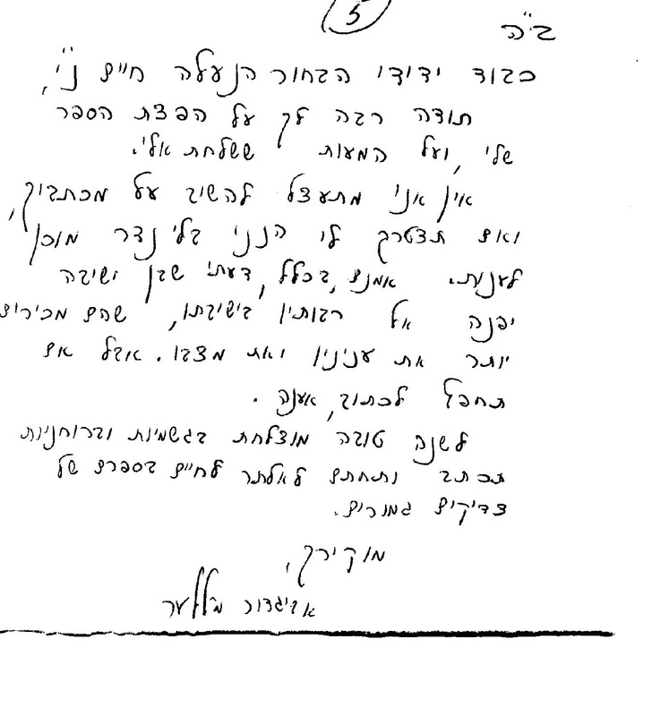 Letter to a talmid by Rabbi Avigdor Miller